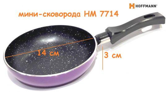 Сковорода мини 14 см HM 7714